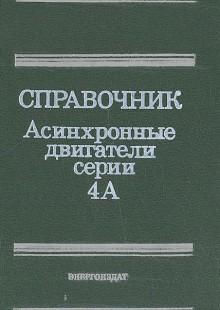 Обложка книги  - Справочник. Асинхронные двигатели серии 4А