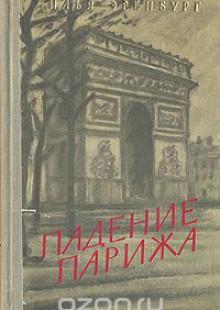 Обложка книги  - Падение Парижа