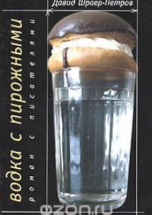 Обложка книги  - Водка с пирожными. Роман с писателями