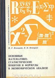 Обложка книги  - Основные математико-статистические понятия и формулы в экономическом анализе