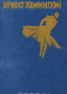 Обложка книги  - Рассказы. Фиеста (И восходит солнце). Старик и море