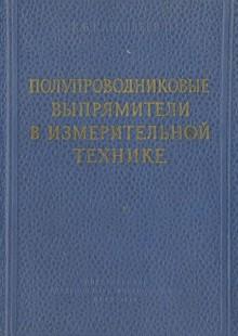 Обложка книги  - Полупроводниковые выпрямители в измерительной технике