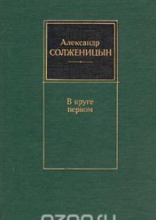 Обложка книги  - В круге первом
