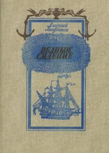 Обложка книги  - Великое сидение