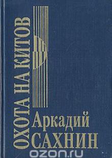 Обложка книги  - Охота на китов
