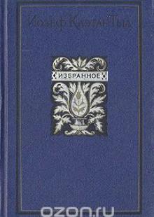 Обложка книги  - Иозеф Каэтан Тыл. Избранное