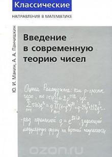 Обложка книги  - Введение в современную теорию чисел