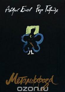Обложка книги  - Метаморфоза