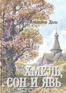 Обложка книги  - Хмель, сон и явь