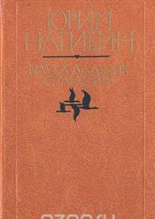 Обложка книги  - Наука дальних странствий