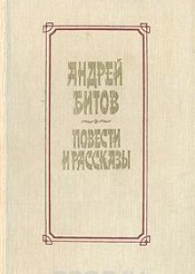 Обложка книги  - Андрей Битов. Повести и рассказы