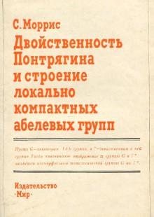 Обложка книги  - Двойственность Понтрягина и строение локально компактных абелевых групп