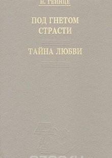 Обложка книги  - Под гнетом страстей. Тайна любви