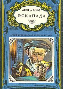 Обложка книги  - Эскапада