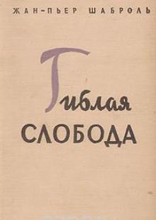 Обложка книги  - Гиблая слобода