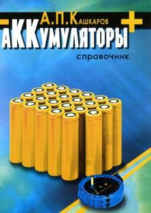 Обложка книги  - Аккумуляторы. Справочник