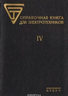 Обложка книги  - Справочная книга для электротехников. Том 4
