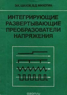 Обложка книги  - Интегрирующие развертывающие преобразователи напряжения