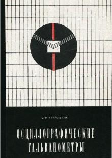 Обложка книги  - Осциллографические гальванометры