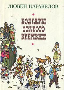 Обложка книги  - Болгары старого времени