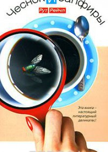 Обложка книги  - Чеснок и сапфиры