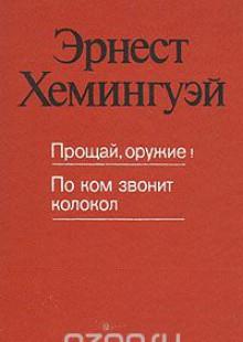 Обложка книги  - Прощай, оружие! По ком звонит колокол
