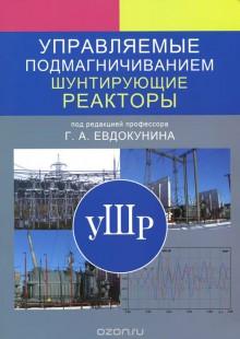 Обложка книги  - Управляемые подмагничиванием шунтирующие реакторы