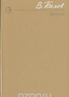 Обложка книги  - Кануны