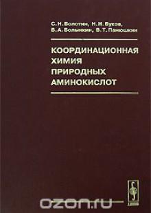 Обложка книги  - Координационная химия природных аминокислот