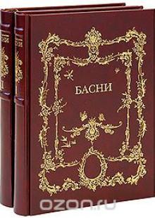 Обложка книги  - Жан де Лафонтен. Басни (эксклюзивный подарочный комплект из 2 книг)