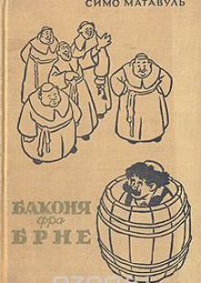 Обложка книги  - Баконя фра Брне