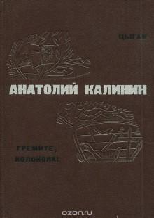 Обложка книги  - Цыган. Гремите, колокола!
