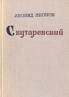 Обложка книги  - Скутаревский