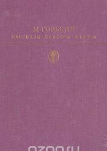 Обложка книги  - М. Горький. Рассказы. Повести. Пьесы