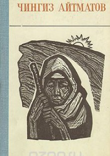 Обложка книги  - Чингиз Айтматов. Повести и рассказы