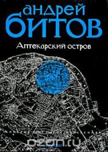Обложка книги  - Империя в четырех измерениях. Империя I. Аптекарский остров