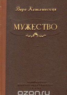 Обложка книги  - Мужество