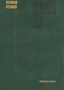Обложка книги  - Русский лес