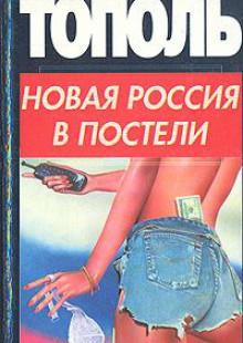 Обложка книги  - Новая Россия в постели