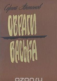 Обложка книги  - Овраги. Васька
