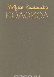 Обложка книги  - Колокол