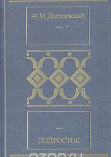 Обложка книги  - Подросток