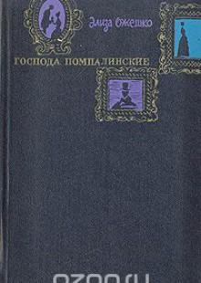 Обложка книги  - Господа Помпалинские
