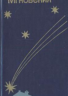 Обложка книги  - Мгновения