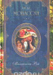 Обложка книги  - Ги де Мопассан. Собрание сочинений из девяти книг. Книга 4. Маленькая Рок