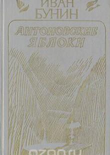 Обложка книги  - Антоновские яблоки