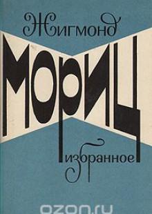 Обложка книги  - Жигмонд Мориц. Избранное