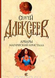Обложка книги  - Арвары. Магический кристалл