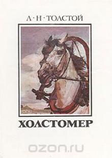 Обложка книги  - Холстомер