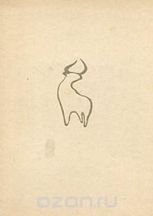 Обложка книги  - По следам неизвестных животных